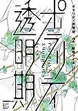 ポラリティ透明期(2) (ジャルダンコミックス)