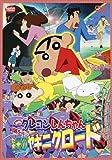 映画 クレヨンしんちゃん 嵐を呼ぶ栄光のヤキニクロード[DVD]