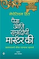 Paisa Aani Samruddhichi Master Key