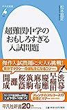 超難関中学のおもしろすぎる入試問題 (931) (平凡社新書 931)