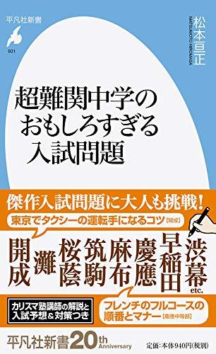 超難関中学のおもしろすぎる入試問題 (平凡社新書)