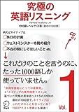 CD付 究極の英語リスニング Vol.1 ― SVL 1000語レベルで1万語[最初の1000語] (究極シリーズ) - 英語出版編集部