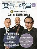 理念と経営 2020年 06 月号 [雑誌]