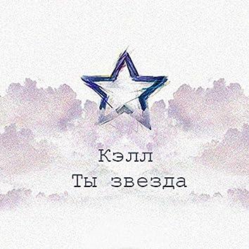 Ты звезда