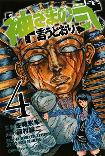 神さまの言うとおり弐(4) (講談社コミックス) - 藤村 緋二, 金城 宗幸