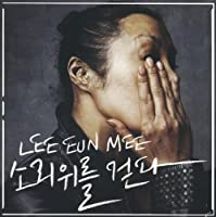 Walk on the Sound by LEE EUN MEE (2011-09-06)