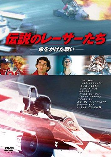 伝説のレーサーたち 命をかけた戦い [DVD]