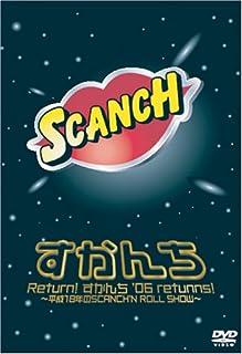 Return!すかんち'06 returns!? 平成18年のSCANCH'N ROLL SHOW? [DVD]