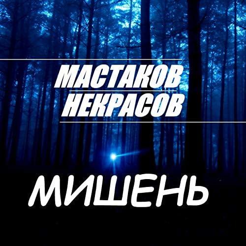 Мастаков Некрасов