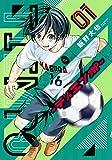 TIEMPO―ティエンポ― 1 (ヤングジャンプコミックス)