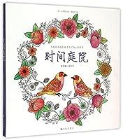 时间庭院(散页版·涂色书):不要因为成长而丢失了内心的诗意
