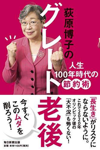 荻原博子のグレート老後 人生100年時代の節約術