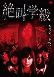 絶叫学級 劇場版 [DVD] image