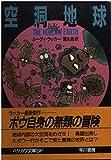 空洞地球 (ハヤカワ文庫SF)