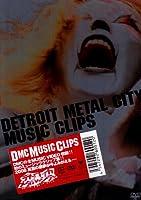 DMC MUSIC CLIPS [DVD]