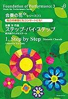 BOMS89104 合奏の花(吹奏楽)シリーズ(1)ステップバイステップ 順次進行によるコラール (合奏の花シリーズ)