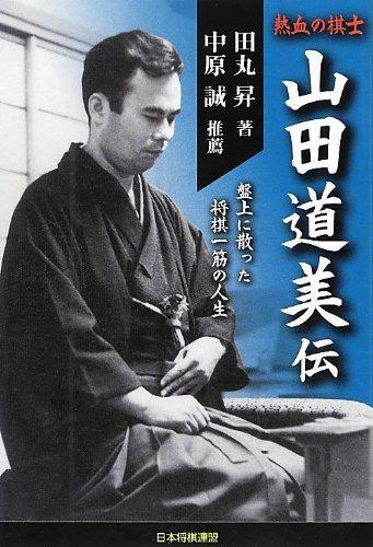 熱血の棋士 山田道美伝