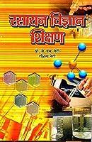 Rasayan Vigyan Shikshan (Teaching Of Chemistry) (According to B.Ed syllabus of Madhya Pradesh) Book