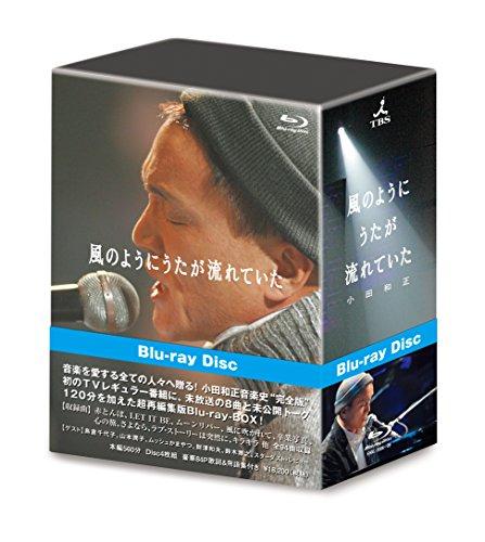 風のようにうたが流れていた(完全版) [Blu-ray] - 小田和正