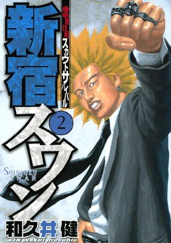 新宿スワン(2) (ヤングマガジンコミックス)