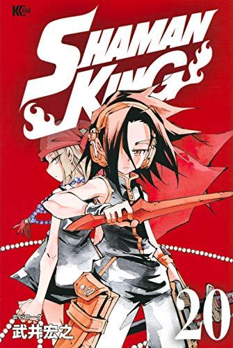 SHAMAN KING(20) (マガジンエッジKC)