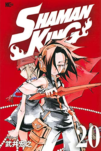 SHAMAN KING(20) (マガジンエッジKC)_0