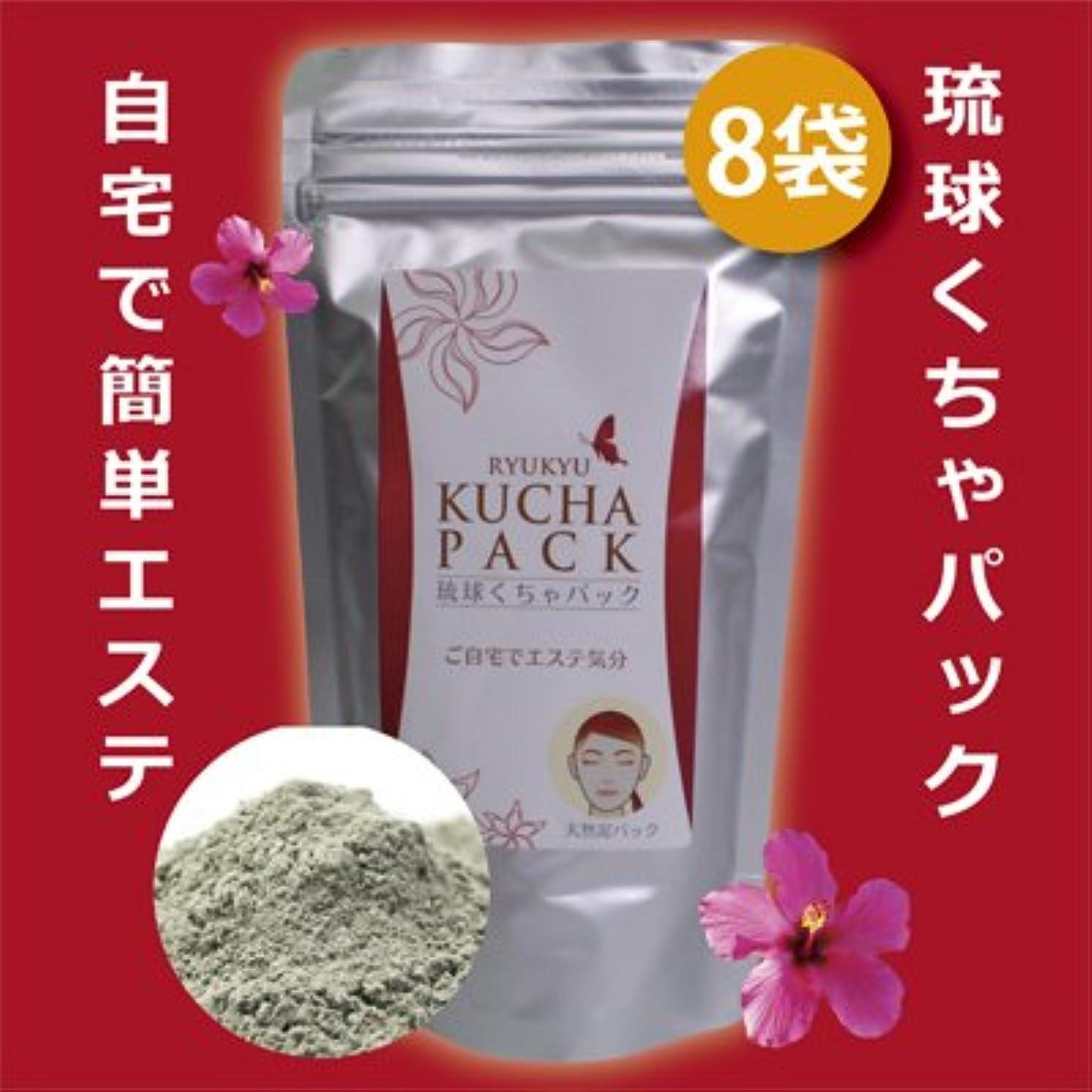 圧倒する説明可決美肌 健康作り 月桃水を加えた使いやすい粉末 沖縄産 琉球くちゃパック(150g)8パック