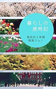 [徳島ジュノ]の暮らしの歳時記: 東京の1年間