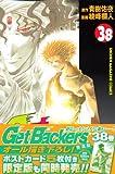 GetBackers 奪還屋 (38) (少年マガジンコミックス)