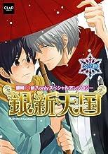 銀新天国~金平糖~ (CLAPコミックス anthology 22)