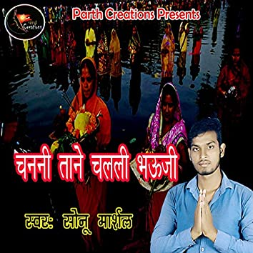 Chanani Tane Chalali Bhauji - Single