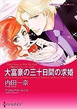 大富豪の三十日間の求婚 予期せぬウエディング・ベル (ハーレクインコミックス)