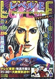 レベルE Vol.1 Close encounters of the third kind (SHUEISHA JUMP REMIX)