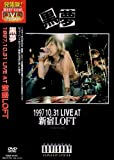 1997.10.31 LIVE AT 新宿LOFT [DVD] image