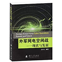 The foreign armies cyberspace warfare: the status quo and development(Chinese Edition)