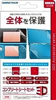3DS用本体保護シートセット『コンプリートシートセット3D』
