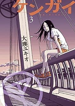 [大瑛ユキオ] ケンガイ 第01-03巻