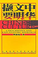 Chinese Culture: A Descriptive and Explanatory Approach