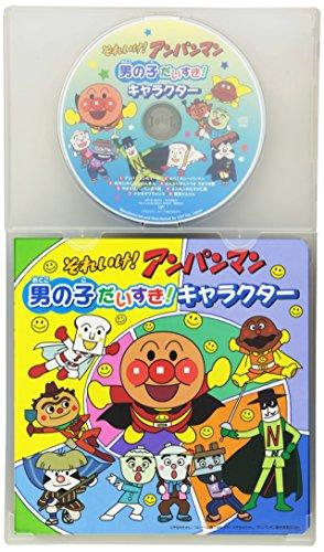 それいけ!アンパンマン 絵本付CDパック 男の子だいすきキャラクター(仮)