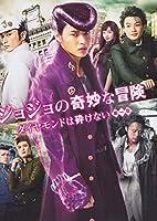 【映画パンフレット】ジョジョの奇妙な冒険 ダイヤモンドは砕けない 第一章 (実写版)