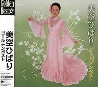 Misora Hibari Golden Best by Hibari Misora (2008-06-18)