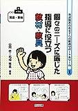 小学校国語・算数 個々のニーズに応じた指導に役立つ教材・教具 (発達障害のある子への最適サポート&ツール)