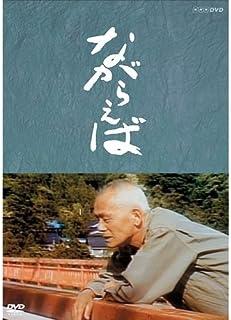 山田太一原作 笠智衆主演 『ながらえば』【NHKスクエア限定商品】...