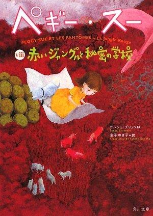 ペギー・スー viii赤いジャングルと秘密の学校 (角川文庫)の詳細を見る