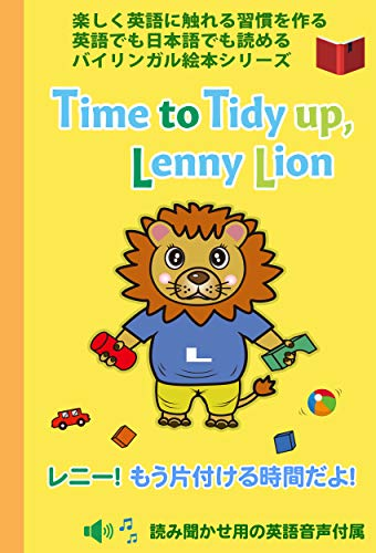 Time to Tidy up, Lenny Lion(レニー!もう片付ける時間だよ)【日本語と英語で読めるバイリンガル絵本】英語音声付 (Master Language Books)