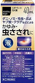 【指定第2類医薬品】リドベートGX液 40mL ※セルフメディケーション税制対象商品