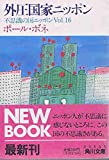 不思議の国ニッポン〈Vol.16〉外圧国家ニッポン (角川文庫)
