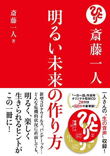 斎藤一人 明るい未来の作り方【CD2枚付】
