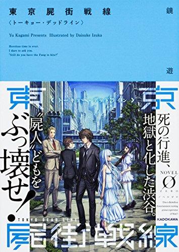 東京屍街戦線〈トーキョー・デッドライン〉 (Novel 0)の詳細を見る