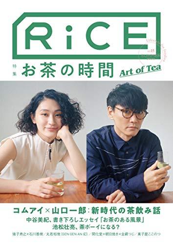RiCE(ライス) No.15(2020-8-26)の詳細を見る